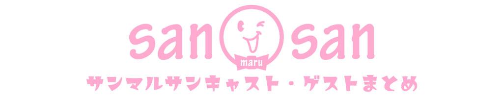 【サンマルサン】キャスト・ゲストまとめ